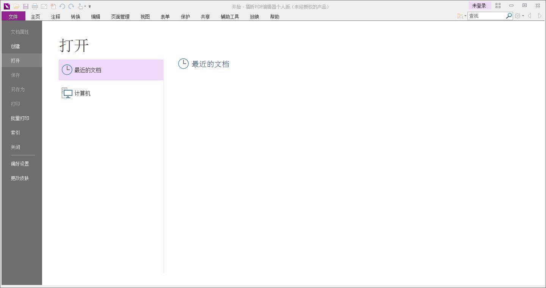 福昕PDF编辑器个人版使用教学,轻松修改文章背景