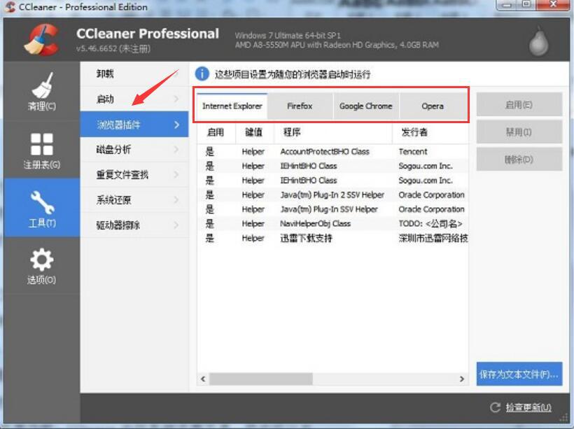 CCleaner如何查找隐藏的浏览器插件?提升使用体验