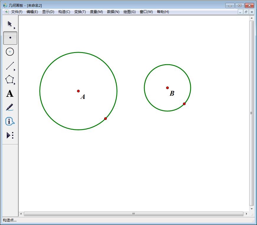 如何利用几何画板画两圆的公切线?图文演示更详细