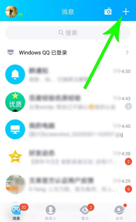 体验手机QQ面对面加好友功能,实现快速添加众人