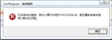 关于计算机丢失Msvcr100.dll的解决方法,简单有效
