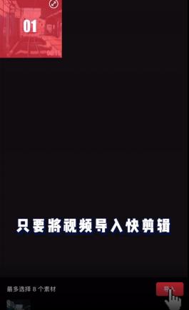 快剪辑视频处理之添加字幕,分分钟完成任务