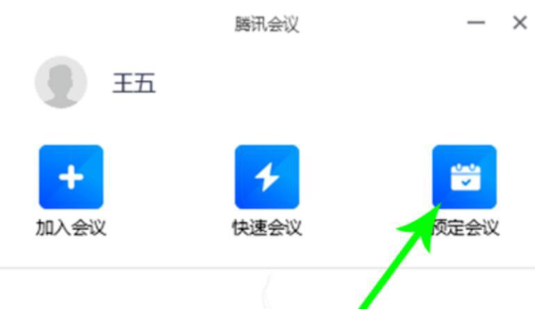 腾讯会议软件使用说明,顺利召开线上会议
