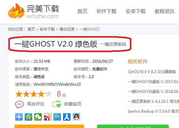 一键GHOST软件使用,轻松备份还原电脑系统