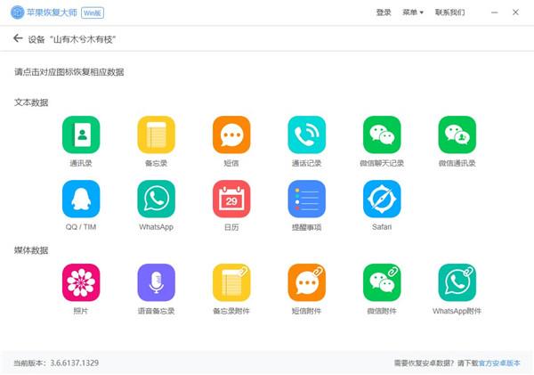 关于恢复微信聊天记录的方法,包括iOS设备和Android设备