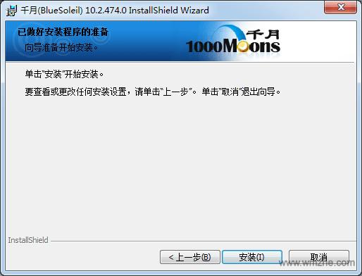 千月(BlueSoleil)软件截图