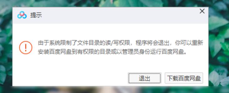 百度网盘无法获取文件读写权限怎么办?百度网盘使用出错如何解决?