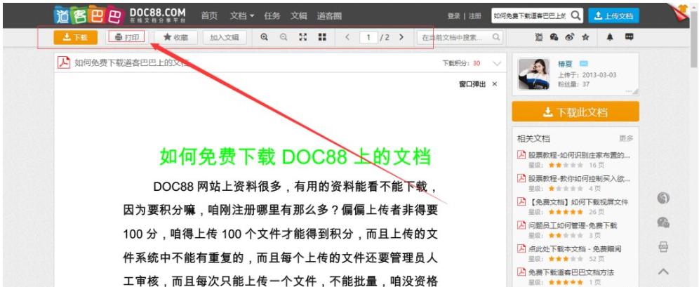 道客巴巴文档下载方法分享,简单方便,完全免费