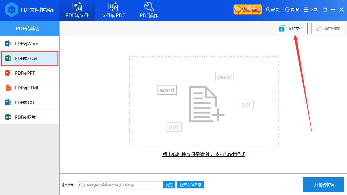 彩虹猪PDF转换器如何将PDF文件转换成Excel?PDF转Excel方法-第2张图片-导航站