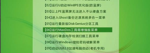 MaxDos工具箱如何清除电脑开机密码?