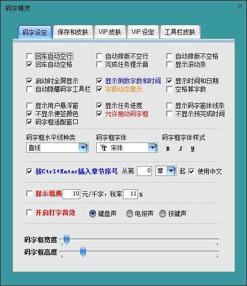 码字精灵 V5.81