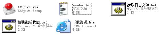 如何安装使用KMSpico激活工具?成功激活Windows系统