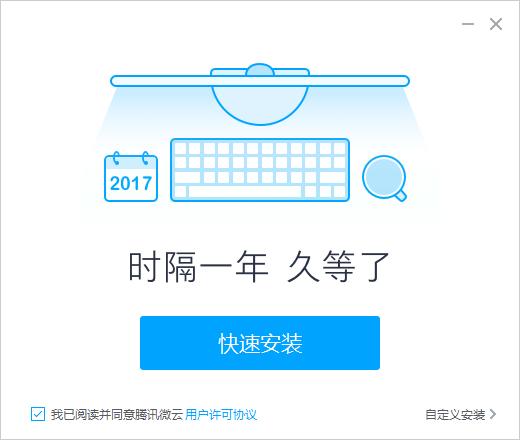 如何使用腾讯微云同步助手?办公必备辅助软件