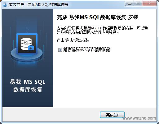 易我MS SQL数据库恢复软件截图