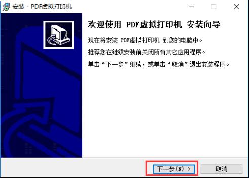 PDF虚拟打印机安装说明,按流程进行