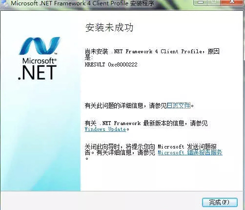 关于.net framework 4.0安装失败的解决方法,简单有效