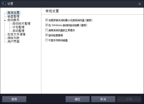 SmartDefrag软件截图