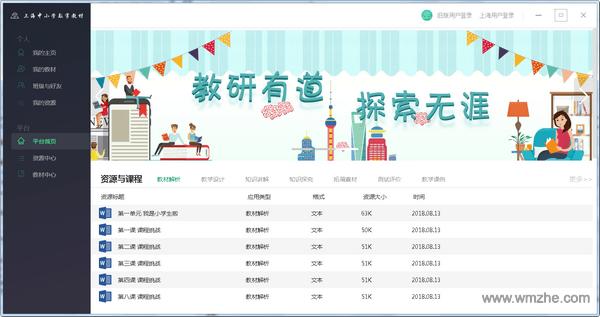 上海中小学数字教材软件截图