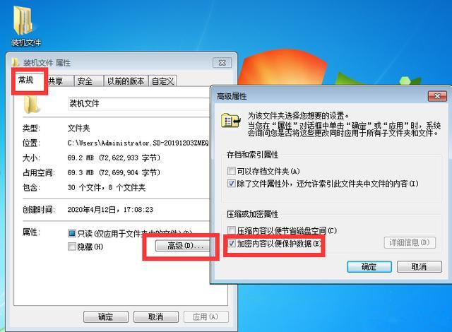 如何安全加密重要文件夹?教你两种方法