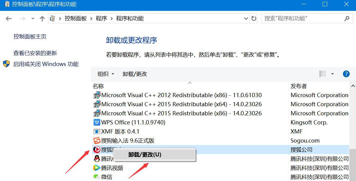 如何彻底卸载搜狐影音?没有残留组件