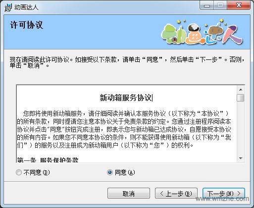 动画达人软件截图