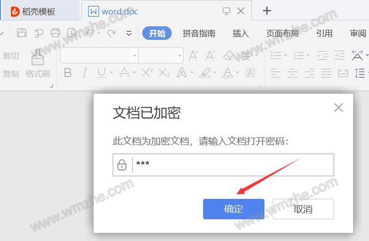 word文档如何设置加密保护?word加密设置方法