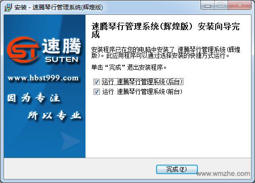 速騰琴行管理系統軟件截圖