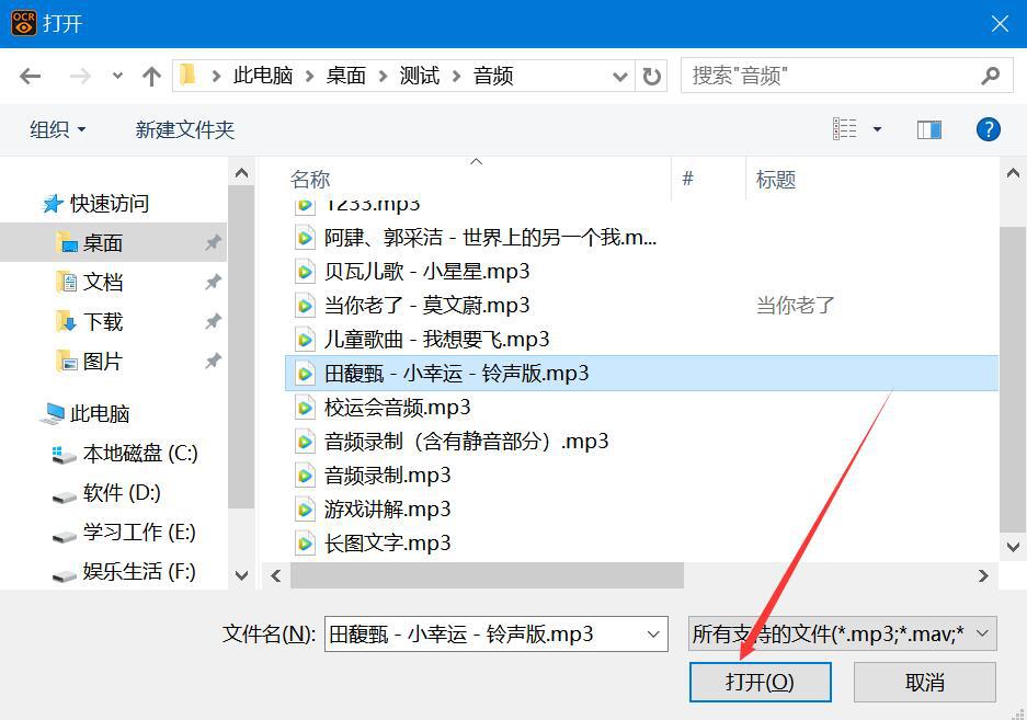 捷速语音翻译软件如何识别语音内容?语音识别提取方法-第3张图片-导航站
