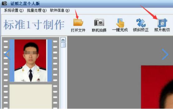 证照之星使用说明,一键调整照片尺寸