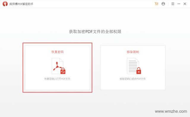 疯师傅PDF解密助手软件截图