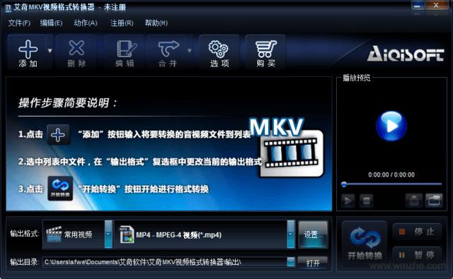 艾奇MKV视频格式转换器软件截图