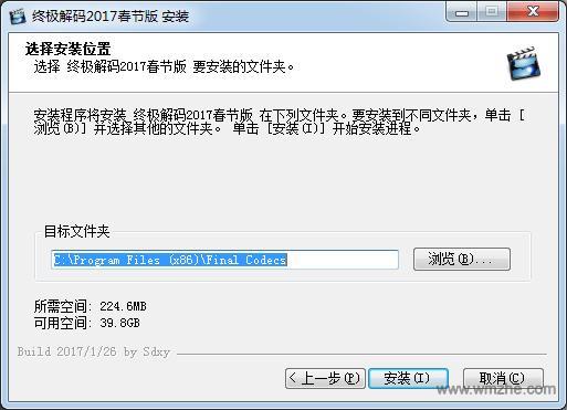 终极解码器软件截图