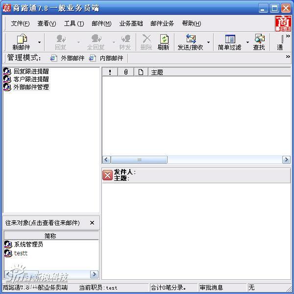 商路通-外贸客户邮件业务管理软件的教程