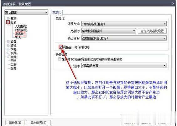 PotPlayer如何调整常用设置(4)