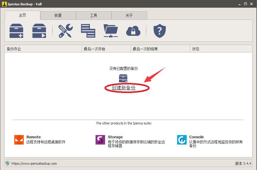 如何使用IperiusBackup备份电脑文件?保护文件安全