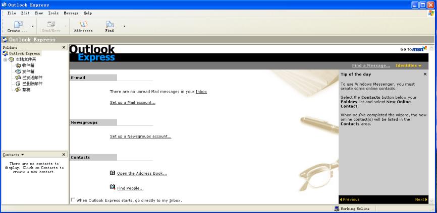 Outlook Express是什么?Outlook Express有什么作用?一文带你详细了解
