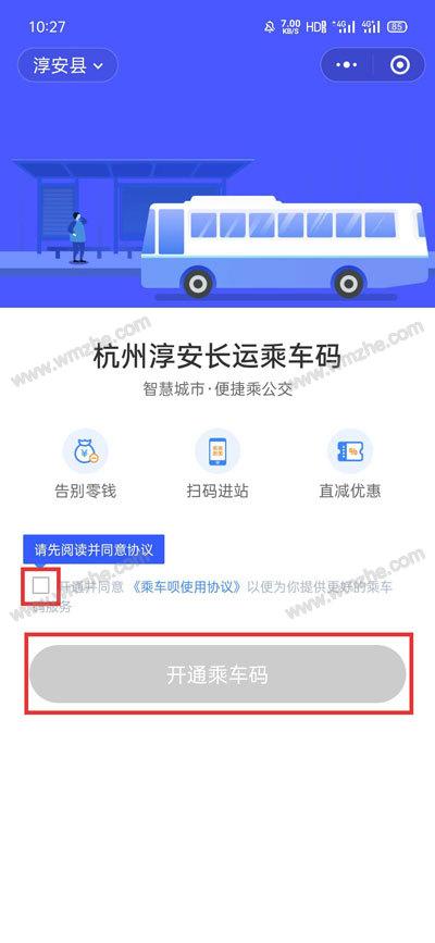 微信怎么添加公交卡乘车码?微信添加公交卡乘车码教程