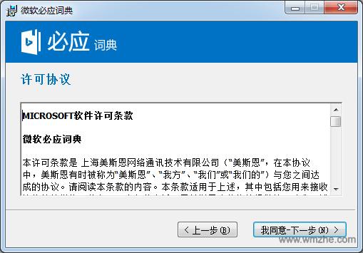 必应词典软件截图