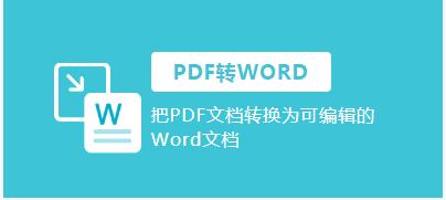 如何使用PDF转换器进行PDF转Word?得力PDF转换器转Word教程
