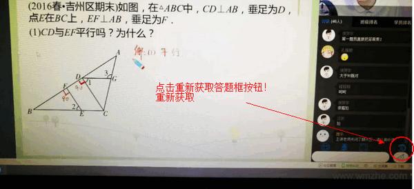 學而思網校直播課堂軟件截圖