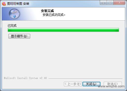 图旺旺制图软件截图