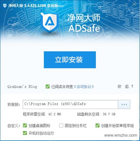 ADSafe 净网大师软件截图