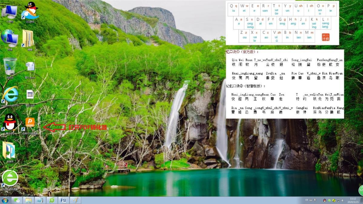 迅转PDF转换器使用教学:迅速将PDF文件转换成EXCEL