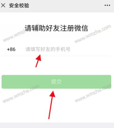 如何完成微信注册辅助验证?微信注册验证方法