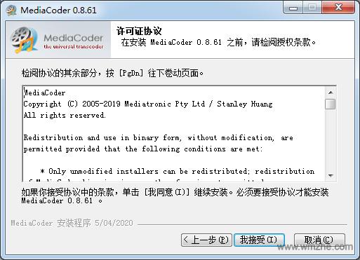 MediaCoder 64位软件截图