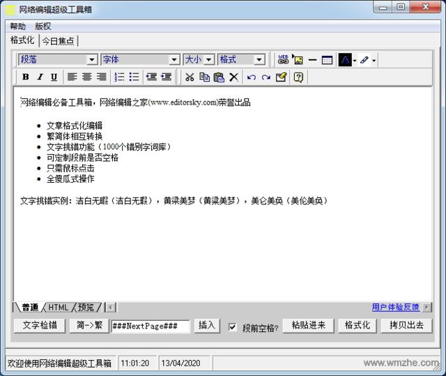 网络编辑超级工具箱软件截图