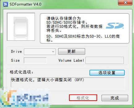 如何使用sdformatter修复内存卡?请看详细方法