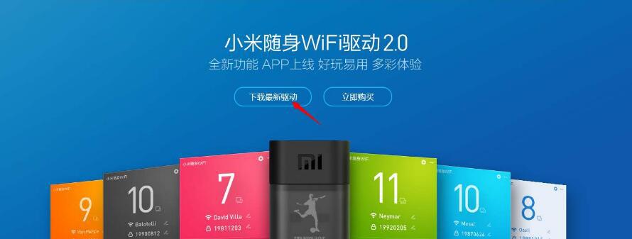 小米随身wifi驱动无法安装?对照原因进行解决