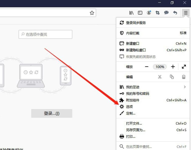 如何阻止火狐浏览器自动更新?需要手动进行设置