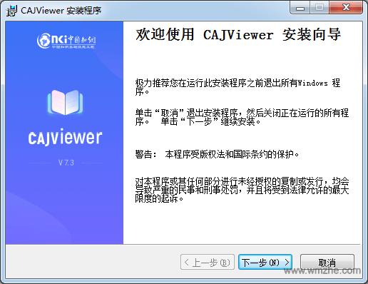 CAJ全文浏览器软件截图